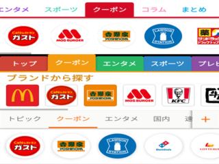 3ニュースアプリ~クーポン画面