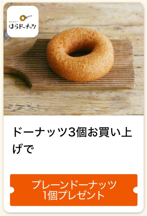 はらドーナッツのクーポン画面