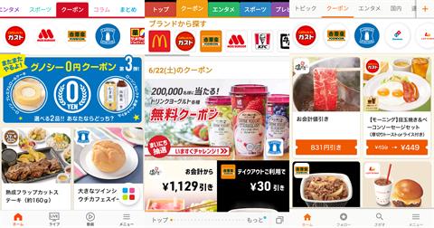 3ニュースアプリ~クーポン画面比較