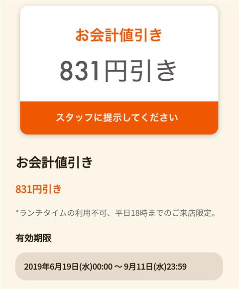 3ニュースアプリ~クーポン表示画面