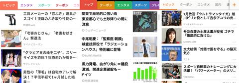 3ニュースアプリ~トップ画面比較