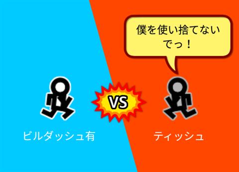 ダッシュでバトル~ゲーム画面10