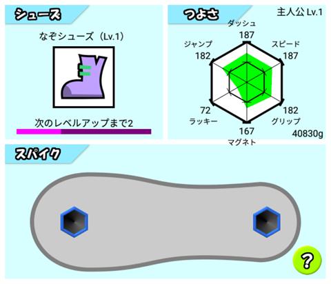 ダッシュでバトル~ゲーム画面3