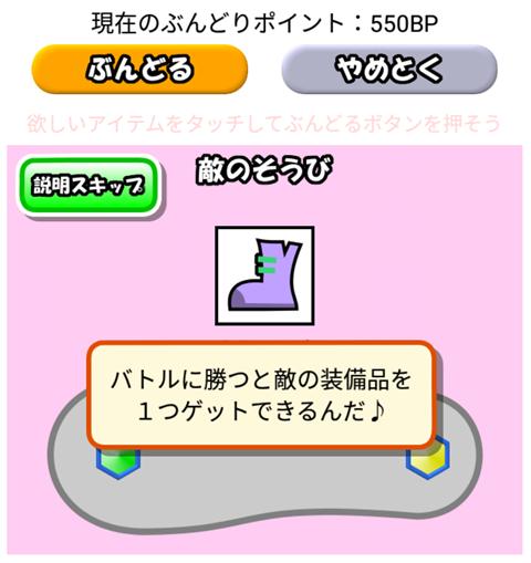 ダッシュでバトル~ゲーム画面4