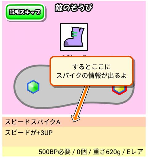 ダッシュでバトル~ゲーム画面5