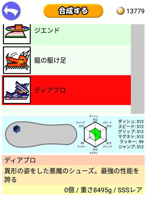 ダッシュでバトル~ゲーム画面6