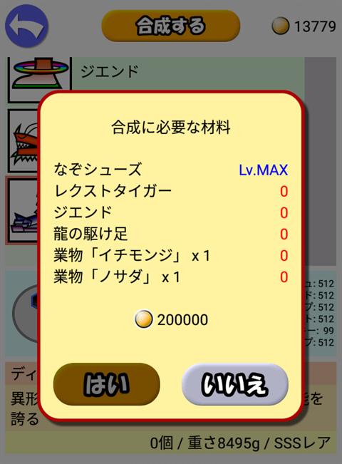 ダッシュでバトル~ゲーム画面7