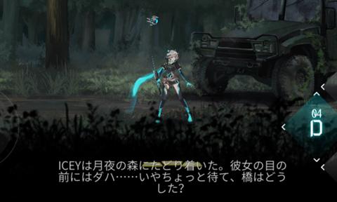 ICEY~ゲーム画面14
