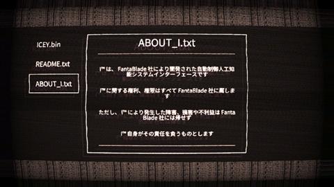 ICEY~ゲーム画面22