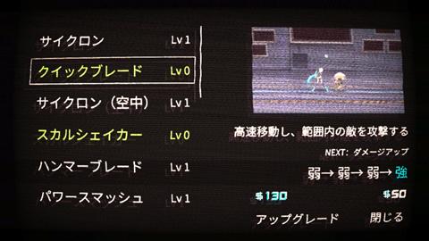 ICEY~ゲーム画面26