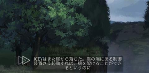 ICEY~ゲーム画面5