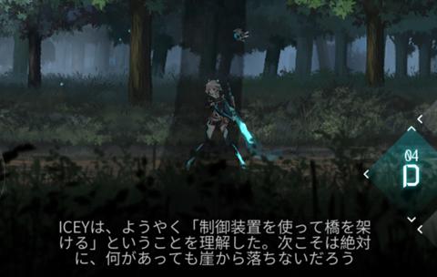 ICEY~ゲーム画面6