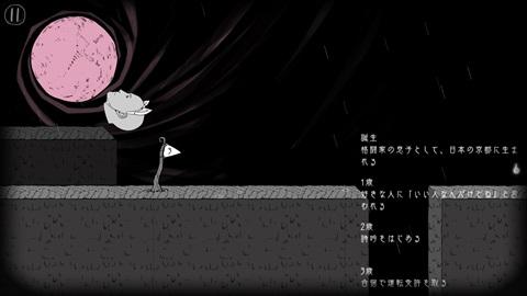 私、転がります。ゲーム画面6