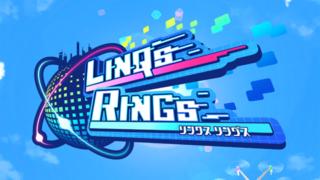 リンクスリングス~ゲーム画面1