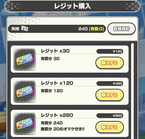 リンクスリングス~ゲーム画面11