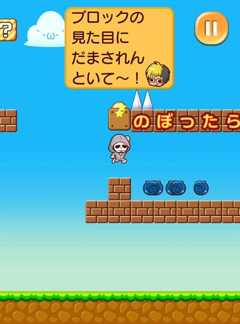 世界一面白いゲーム~画面12