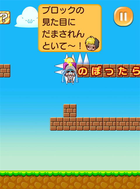 世界一面白いゲーム~画面13