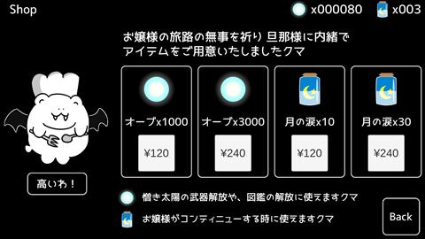 テラセネ~ゲーム画面10