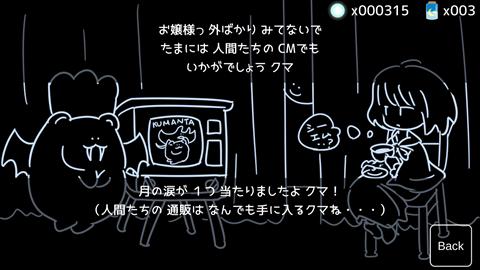 テラセネ~ゲーム画面19