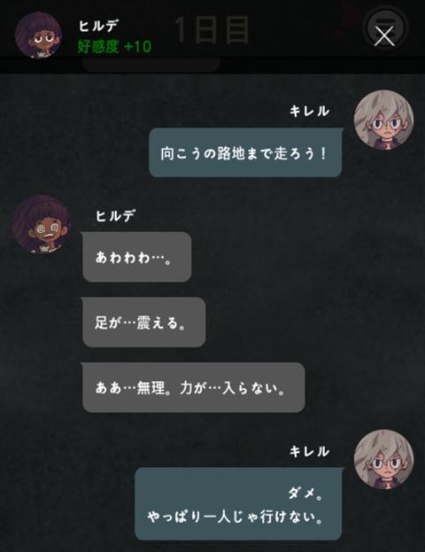 7デイズ~ゲーム画面11