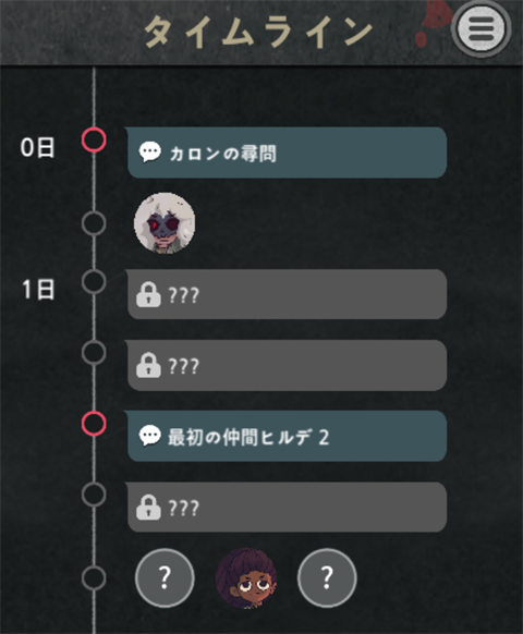 7デイズ~ゲーム画面13