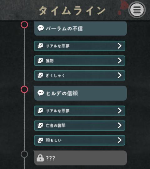 7デイズ~ゲーム画面14