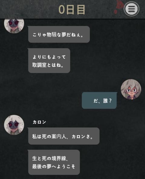7デイズ~ゲーム画面3