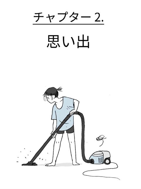 フローレンス~ゲーム画面2