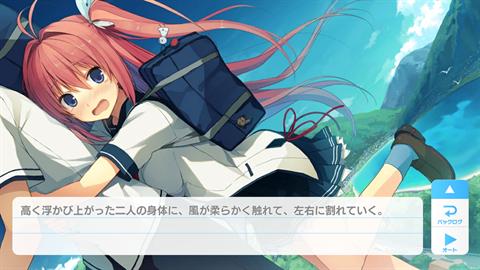 蒼の彼方のフォーリズム~アプリ画面10