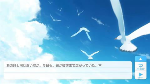 蒼の彼方のフォーリズム~アプリ画面12