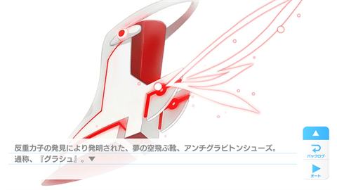 蒼の彼方のフォーリズム~アプリ画面15