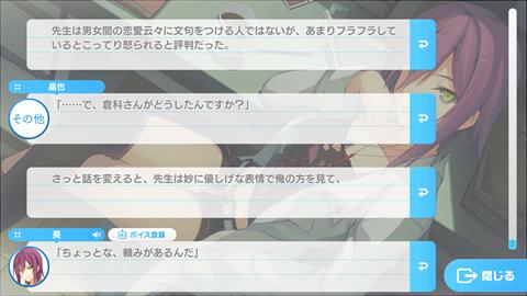 蒼の彼方のフォーリズム~アプリ画面17