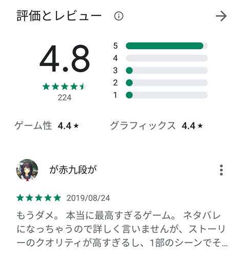 蒼の彼方のフォーリズム~アプリ画面2