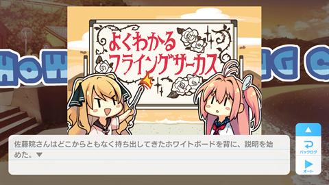 蒼の彼方のフォーリズム~アプリ画面21