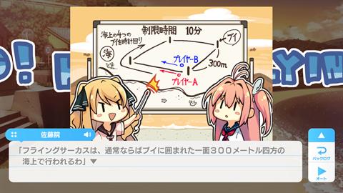 蒼の彼方のフォーリズム~アプリ画面22