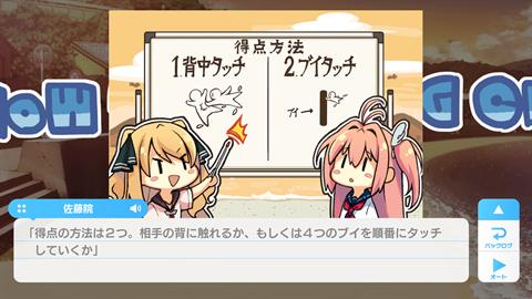蒼の彼方のフォーリズム~アプリ画面23