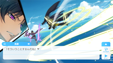 蒼の彼方のフォーリズム~アプリ画面26