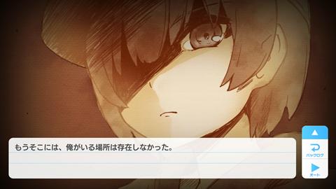 蒼の彼方のフォーリズム~アプリ画面3