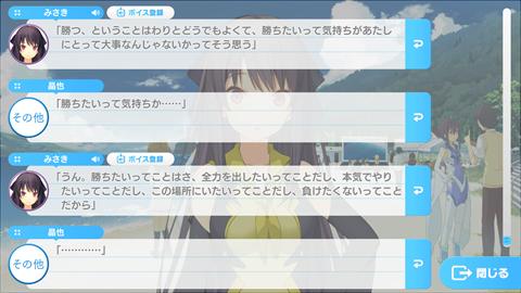蒼の彼方のフォーリズム~アプリ画面32