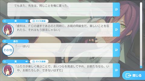 蒼の彼方のフォーリズム~アプリ画面33