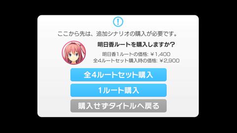 蒼の彼方のフォーリズム~アプリ画面34