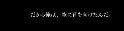 蒼の彼方のフォーリズム~アプリ画面4