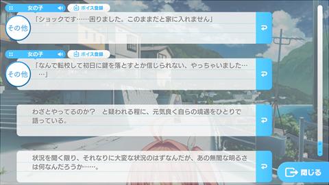 蒼の彼方のフォーリズム~アプリ画面5