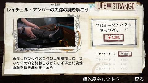 スマホ版ライフイズストレンジ~ゲーム画面11