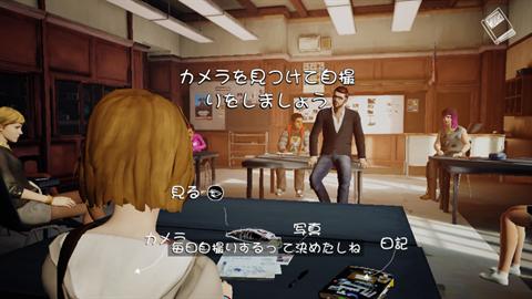 スマホ版ライフイズストレンジ~ゲーム画面2