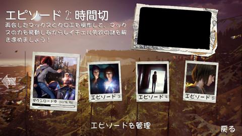 スマホ版ライフイズストレンジ~ゲーム画面8