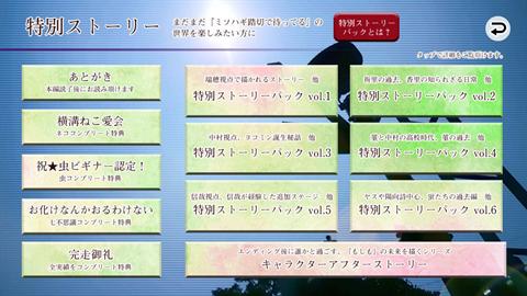 ミソハギ踏切で待ってる特別ストーリー~ゲーム画面2