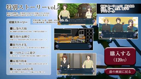 ミソハギ踏切で待ってる特別ストーリー~ゲーム画面3