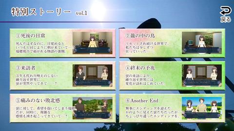 ミソハギ踏切で待ってる特別ストーリー~ゲーム画面5