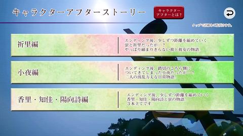 ミソハギ踏切で待ってる特別ストーリー~ゲーム画面6
